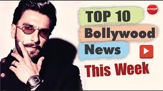 Ranveer Singh   Salman Khan   Alia Bhatt   Top 10 Bollywood News This Week   16 Sep - 21 Sep 2019