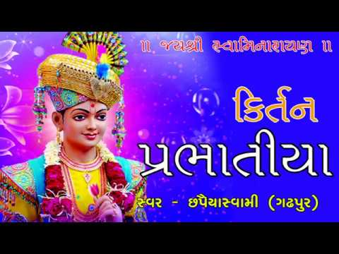 Dada na Darbar Jasu Prabhatiya kirtan Swaminarayan Chapiya Swami Gadhpur