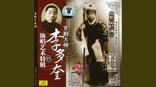 Xu s Mother Reviles Cao Cao: Aria B (Xu Mu Ma Cao: Xuan Duan Er)