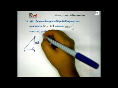 เฉลยข้อสอบคณิตศาสตร์ O-NET ม.3 ปี 53 Part 29