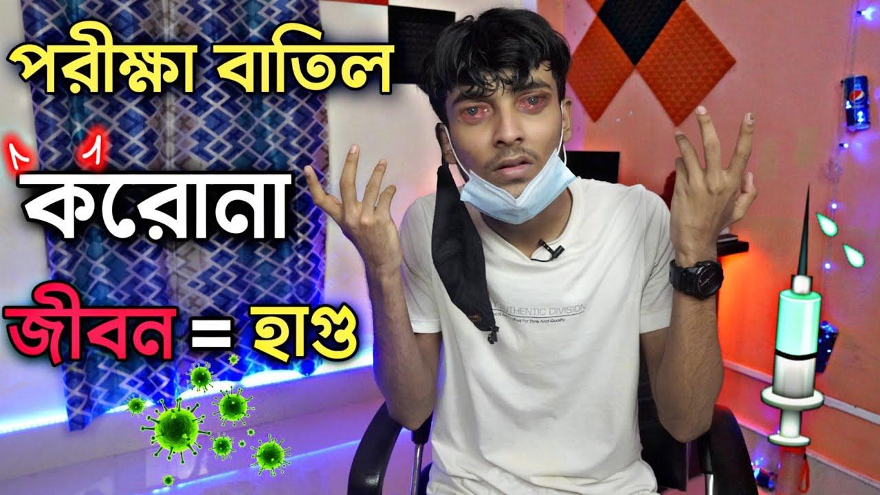 Corona তুমি কি যাবে না !💥 । Comedy video 😂   Rahul Dey