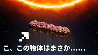 太陽系に飛来した謎の物体
