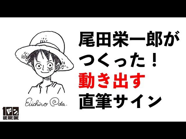 #Short  尾田栄一郎がつくった動きだす直筆サイン!