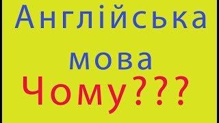 Уроки англійської мови для початківців. Англійська українською.