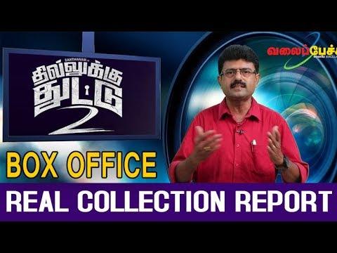 தில்லுக்கு துட்டு 2 | Dhilluku Dhuddu 2 | Real Collection Report | #545 | Valai Pechu