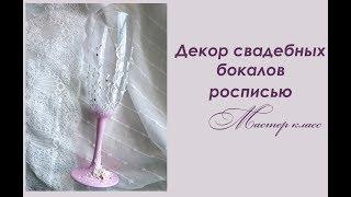 DIY Декор свадебных бокалов росписью/свадебные бокалы своими руками