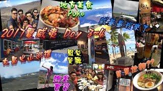 夏威夷之旅 | 火山國家公園 | 超好吃拉麵 | 鳳梨餐廳?! | Day 3u00264 EP#20 | Lee Family 李家很有事 |