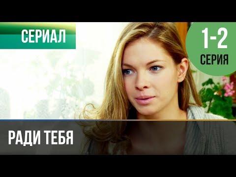 ▶️ Ради тебя 1 и 2 серия | Сериал / 2013 / Мелодрама