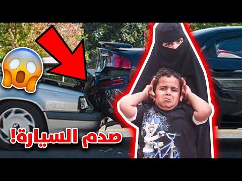 سكتش البطريق صدم في سيارة ولد ابو محمود الجديده😱🚗