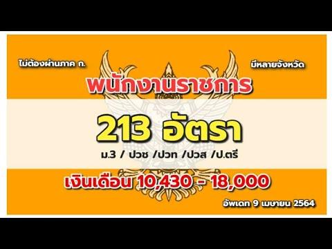 หางานราชการ : พนักงานราชการ 213 อัตรา อัพเดท 9/4/64