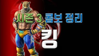 [쩌리]킹 시즌3 콤보영상 Tekken7 King Se…