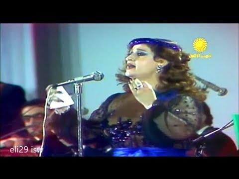 وردة الجزائرية  - علي عيني - حفلة رائعة كاملة Warda Al Jazairia - Ala Einy