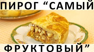 150. Самый фруктовый пирог