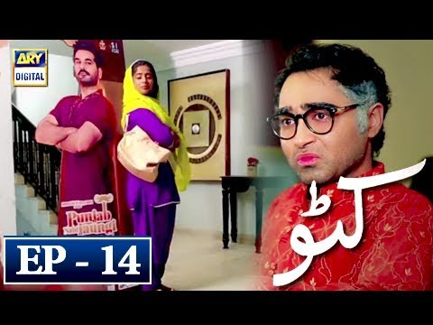 Katto - Episode 14 - 3rd May 2018 - ARY Digital Drama