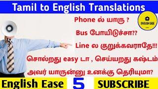 🔴Tamil to English Translations 5|Spoken English classes|English learning|Learn English through Tamil screenshot 3