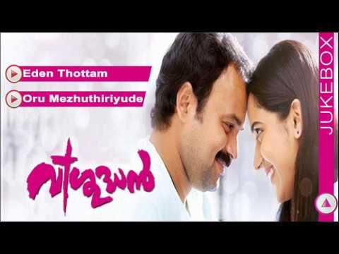 Malayalam Audio Songs