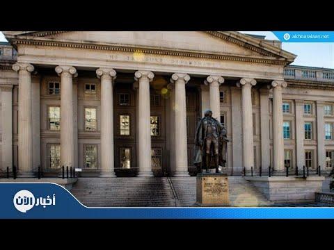 عقوبات اميركية ضد شركة لتحويل الأموال في العراق  - نشر قبل 5 ساعة