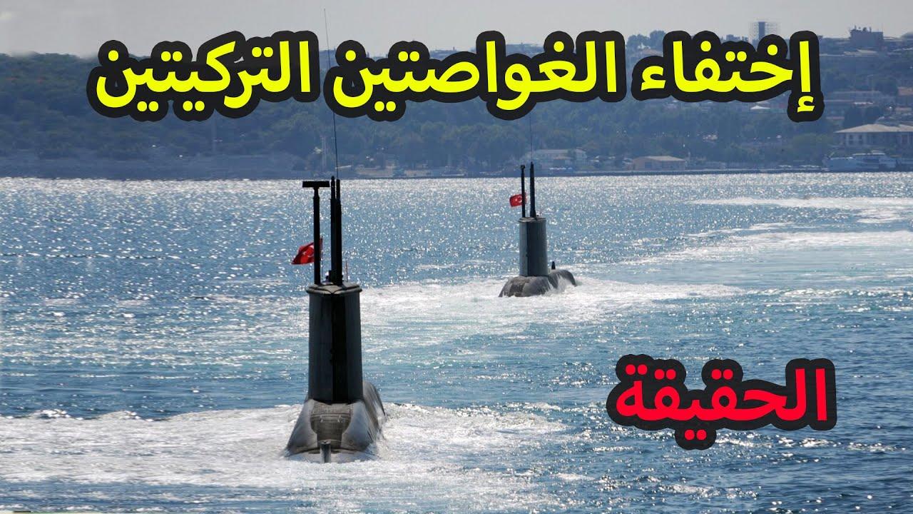 الحقيقة وراء اختفاء غواصتين تركتين قبالة السواحل الليبية