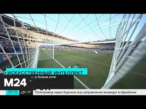ФИФА планирует заменить арбитров на роботов - Москва 24