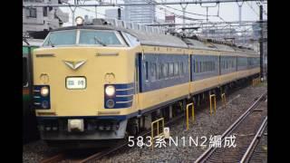【Nゲージ】 TOMIX 485系 & 583系 走行シーン