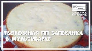Творожная пп запеканка в мультиварке - ПП РЕЦЕПТЫ: pp-prozozh.ru