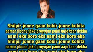Shilpir Jonno Gan Kobir Jonno Kobita karaoke 9932940094