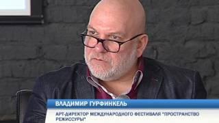 В Перми готовятся к театральному фестивалю «Пространство режиссуры»