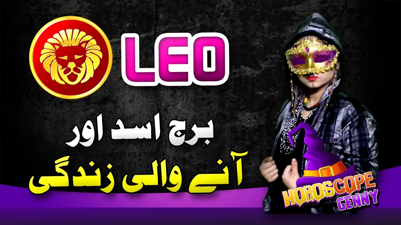 LEO 2019 HOROSCOPE | Burj E Asad In Urdu Hindi | Horoscope Genny Monthly