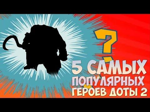 видео: 5 САМЫХ ПОПУЛЯРНЫХ ГЕРОЕВ ДОТЫ 2