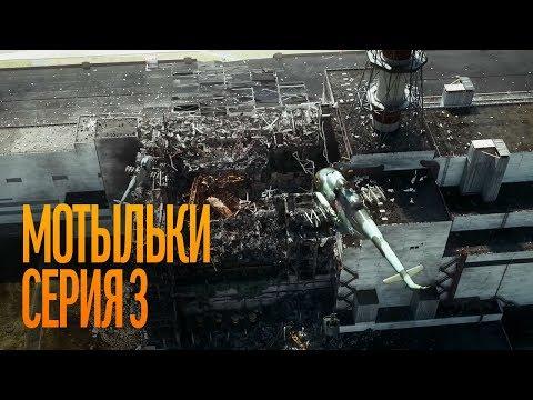 Мотыльки. Серия 3. Inseparable. Episode 3. Сериал о Чернобыле