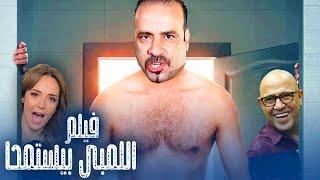 حصريآ فيلم الكوميديا والضحك   اللمبى بيستحما   بطوله محمد سعد واشرف عبد الباقى2021