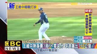 最新》王維中熱身賽3局6K零失分 球速飆出152公里
