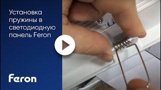 установка пружины в светодиодную панель Feron