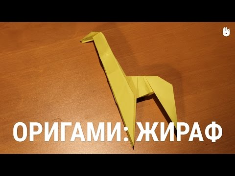 Жираф оригами схема
