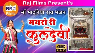 पहेली बार भादरियाराय का भजन   राजपुरोहित    बबलू अंखियां महादेव स्टूडियो पीपाड़ २०२०। Raj FILMS,
