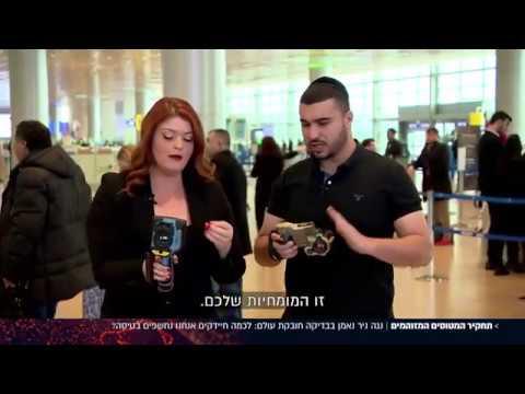 אינפרא יובל חדשות 13 מצלמה תרמית - איתור קורונה