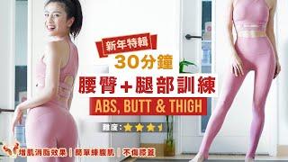 30分鐘 腰+臀+腿部訓練不傷膝可達增肌消脂效果美化線條簡易練腹肌新年特輯
