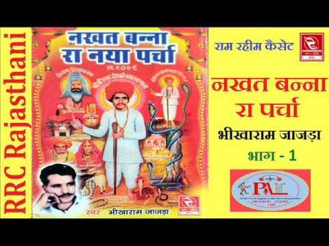 New Marwadi   Nakhat Banna Ra Parcha_Bhikaram   Pramod Audio Lab   नखत बन्ना Mp3 देशी   RRCराजस्थानी