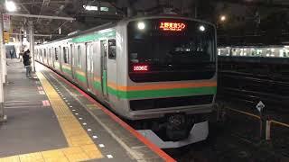E231系1000番台ヤマU10編成+ヤマU517編成上野発車