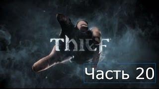 Прохождение Thief 2014 на русском Часть 20 Глава 7 Тайный город