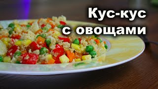 Кус кус с овощами. Веганские (постные) и вегетарианские рецепты.