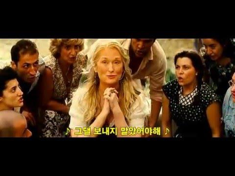 """[영화OST / 영화음악] 맘마 미아! (Mamma Mia!, 2008) - 아바 """"맘마미아"""""""