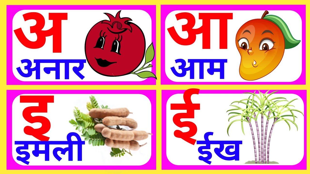 अ से अनार आ से आम,हिन्दीस्वर, हिन्दीवर्णमाला,a se anar aa se aam,hindi varnamala,kkhg,part336