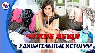 ЧУЖИЕ ВЕЩИ - почему нельзя одевать чужие вещи / ПРИМЕТЫ И СУЕВЕРИЯ