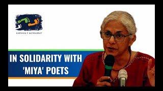 In Solidarity With Miya Poets of Assam | #Tathya with Githa Hariharan