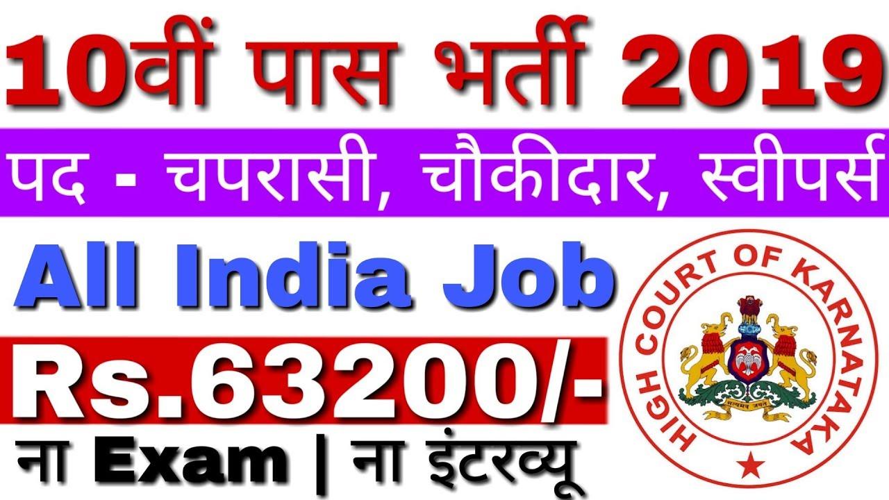 10 2019 Karnataka Govt Jobs 2019 Karnataka High Court Group D Recruitment 2019