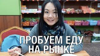 ПРОБУЕМ КИТАЙСКУЮ ЕДУ на рынке в Санкт-Петербурге