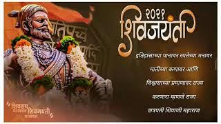 Julva Palana Palana Bal Shivajicha    इतिहासाच्या पानावर रयतेच्या मनावर    WhatsApp Status Ringtones
