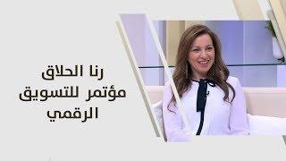 رنا الحلاق - مؤتمر للتسويق الرقمي