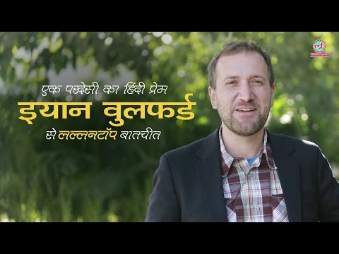 Ian Woolford's Interview: US-Australian Hindi professor who tweets in hindi | The Lallantop
